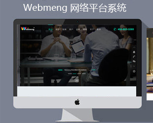 WebmengShop V9.0 TC